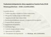 Traductor intérprete de chino-español en cantón fe