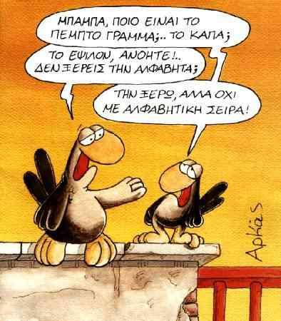 Clases de griego con hablante nativa
